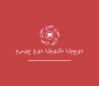 The Jesus of Christmas Arabic Version